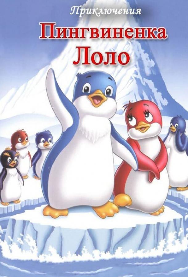 Приключения пингвиненка Лоло. Фильм первый
