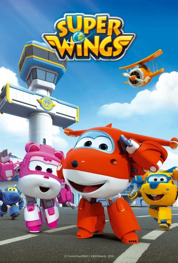 Сериал Супер Крылья: Джетт и его друзья (2015) смотреть онлайн 1-4 сезон