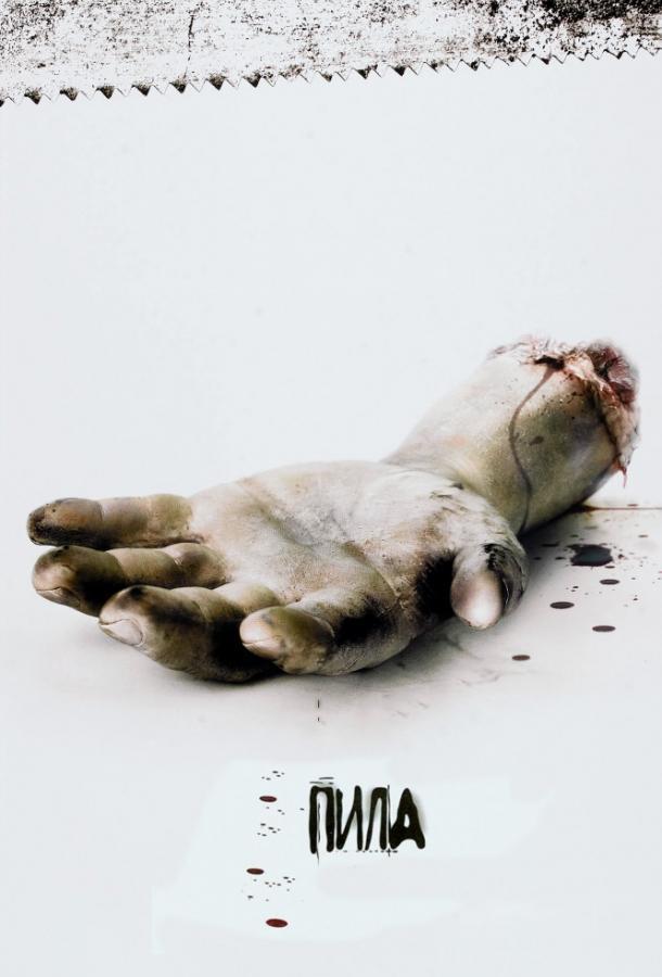 Пила: Игра на выживание (2004) смотреть онлайн