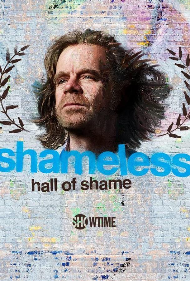 Сериал Бесстыжие: зал позора / Shameless Hall of Shame (2020) смотреть онлайн 1 сезон