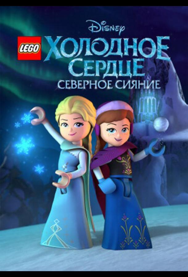 Сериал LEGO Холодное сердце: Северное сияние (2016) смотреть онлайн 1 сезон