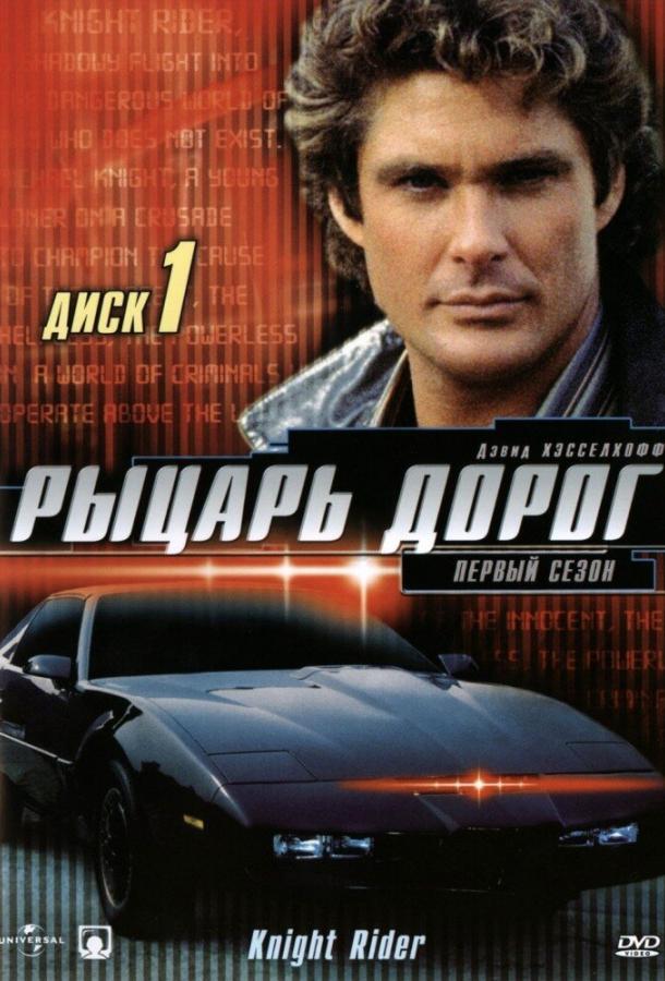 Рыцарь дорог / Knight Rider (1982)