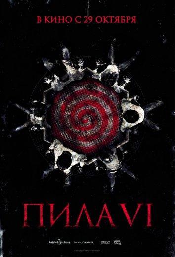 Пила 6 / Saw VI (2009)