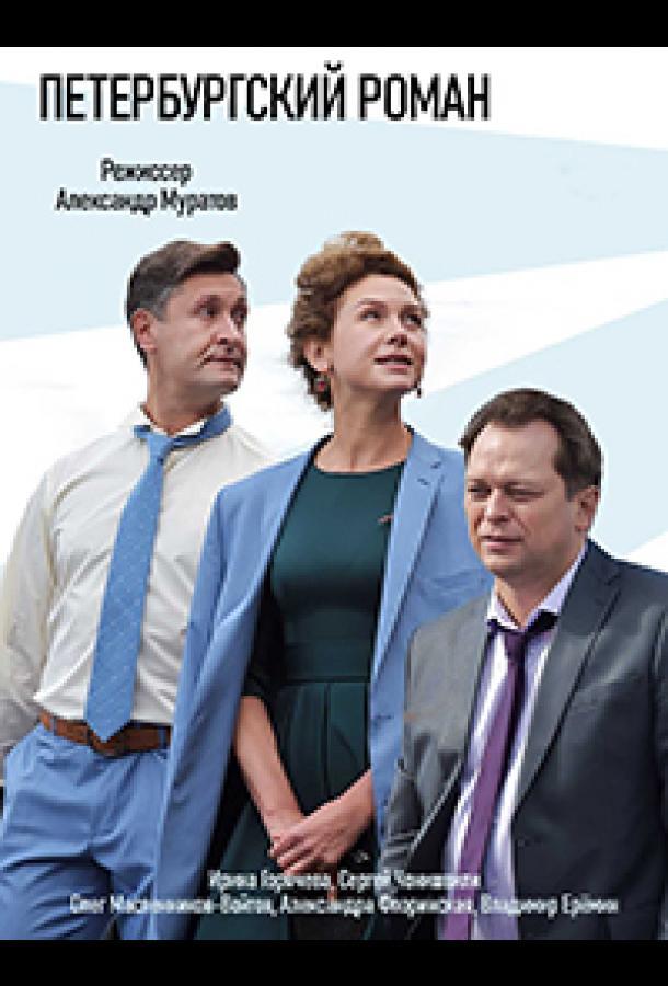 Сериал Петербургский роман (2018) смотреть онлайн 1 сезон