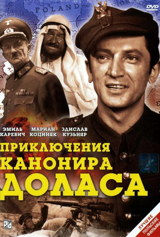 Приключения канонира Доласа (1969) DVDRip