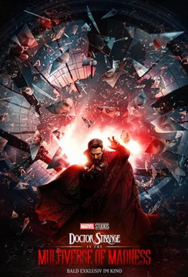 Доктор Стрэндж и мультивселенная безумия  (2022).
