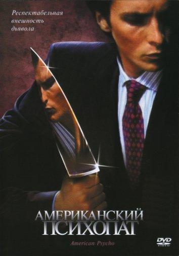 Американский психопат (2000) смотреть онлайн