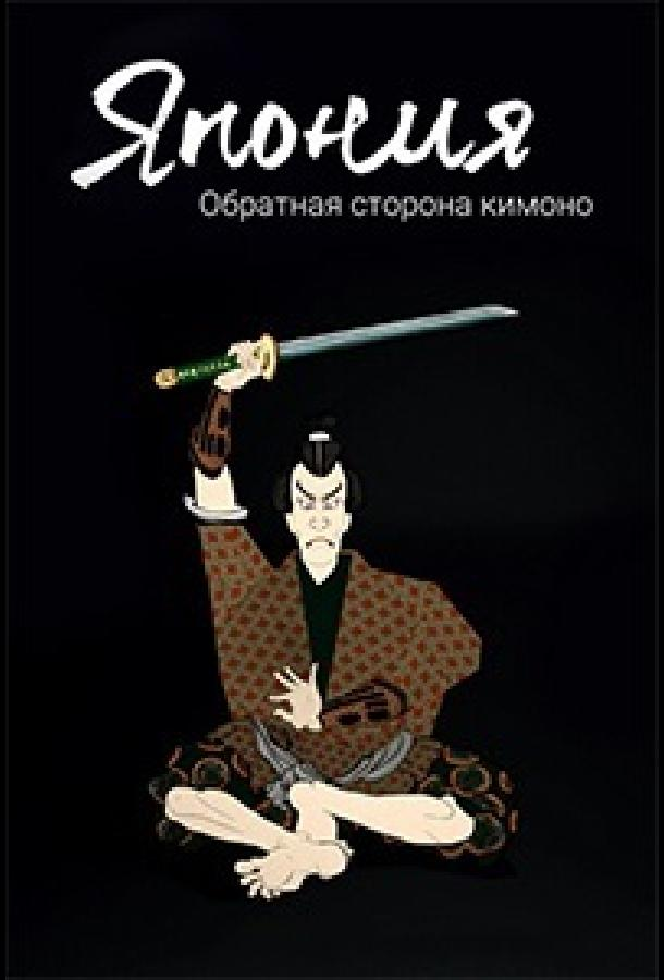 Япония. Обратная сторона кимоно (2020)