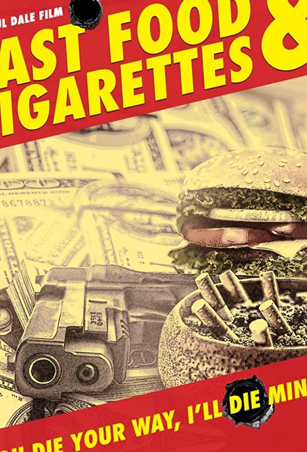 Фастфуд и сигареты (2019) смотреть онлайн