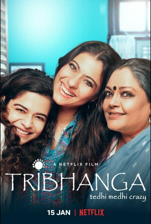 Трибханга: Неидеальные и прекрасные (2021) смотреть онлайн