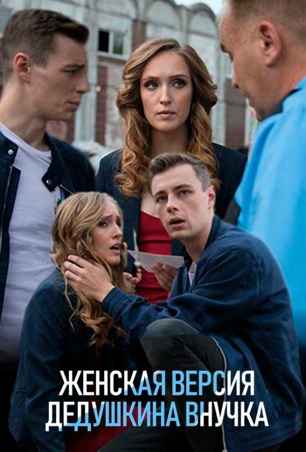 Сериал Женская версия. Дедушкина внучка (2018) смотреть онлайн 1 сезон
