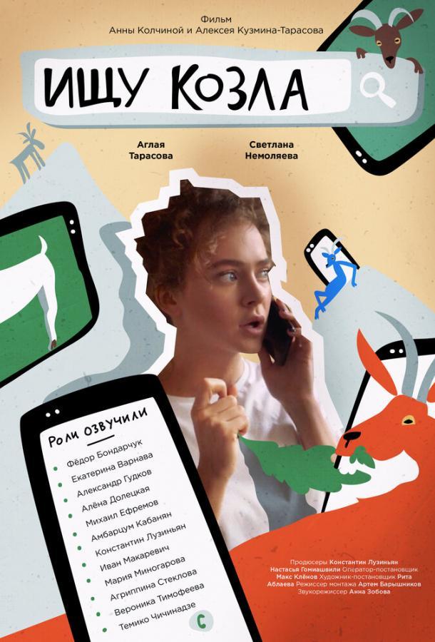 Ищу козла /  (2020) смотреть онлайн
