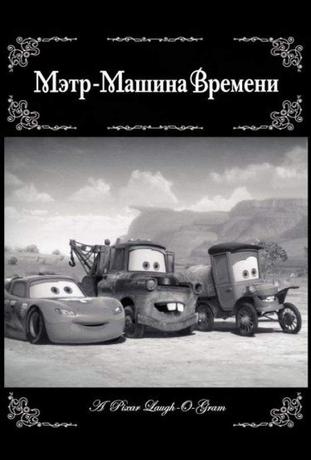 Мэтр - Машина времени (2012) смотреть онлайн