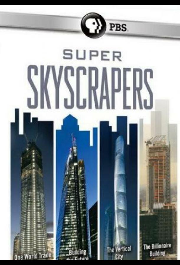 Сериал Невероятный небоскреб (2014) смотреть онлайн 1 сезон