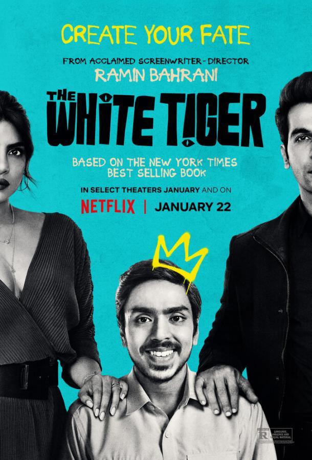 Белый тигр (2021) смотреть онлайн