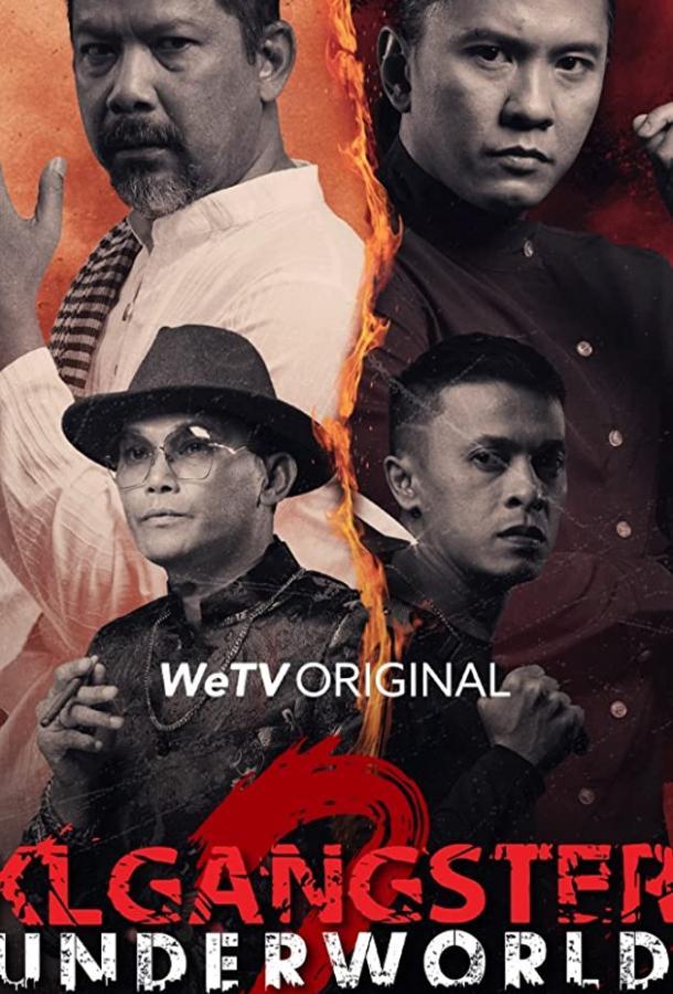 Сериал Куала-Лумпур: Мир Гангстеров (2017) смотреть онлайн 1 сезон
