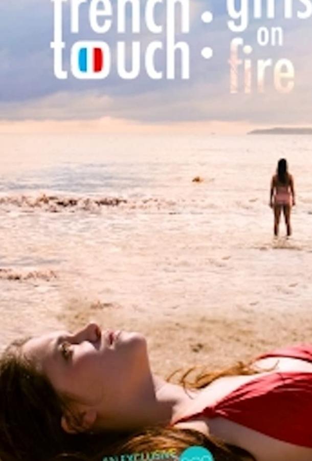 Французское прикосновение: девчонки в ударе (2019) смотреть онлайн