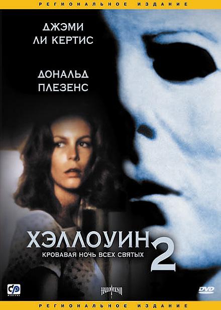 Хэллоуин 2 / Halloween II (1981)