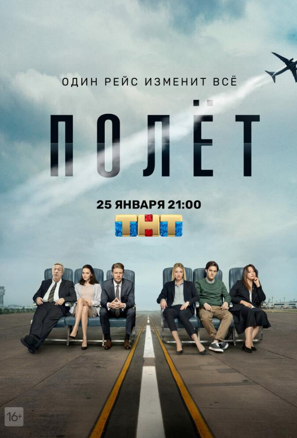 Сериал Полет (2019) смотреть онлайн 1 сезон