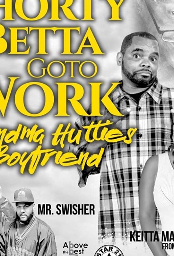 Коротышке лучше найти роботу / Shorty Betta Go 2 Work - Grandma Huttie's Boyfriend (2019) смотреть онлайн