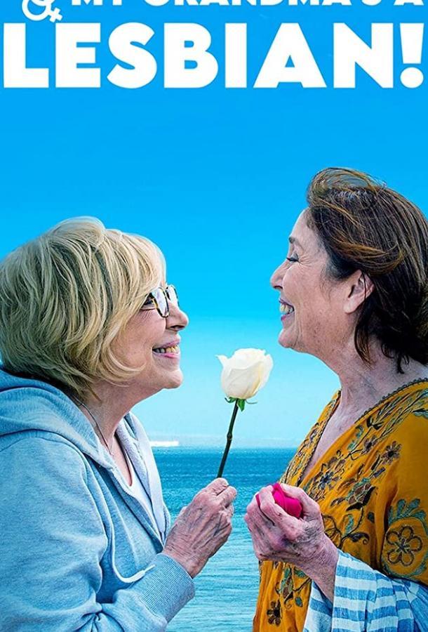 Сюрприз от бабушки (2019)