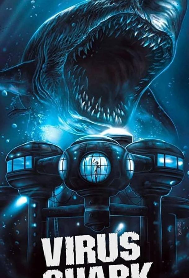 Акулий вирус (2021)