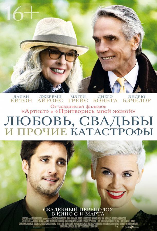 Любовь, свадьбы и прочие катастрофы (2020)