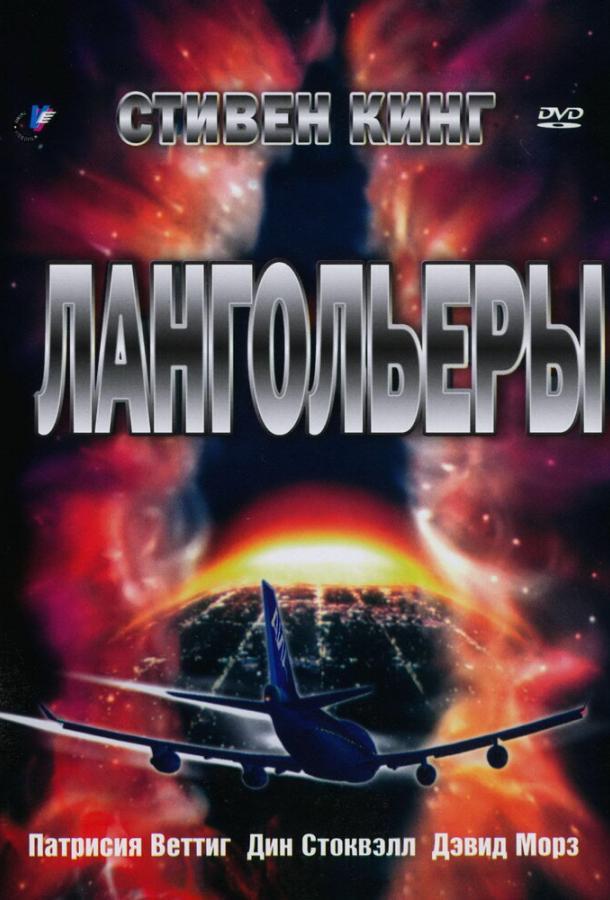 Сериал Лангольеры (1995) смотреть онлайн 1 сезон