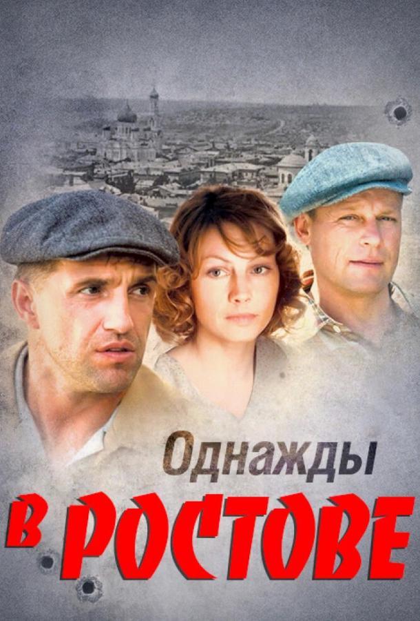 Сериал Однажды в Ростове (2012) смотреть онлайн 1 сезон