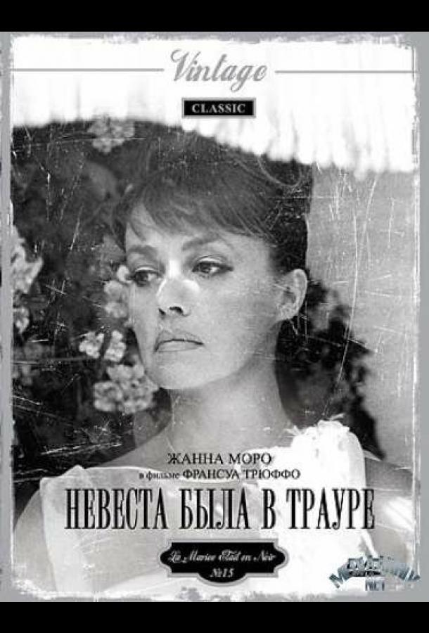 Невеста была в трауре (1967)