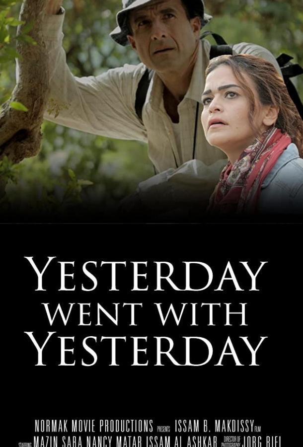 Вчерашний день остался в прошлом