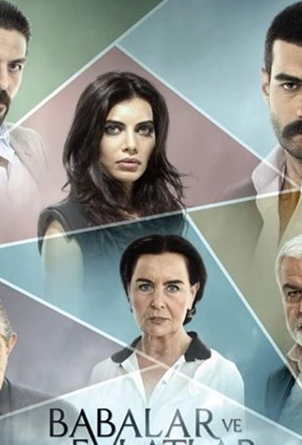 Сериал Отцы и дети (2012) смотреть онлайн 1 сезон