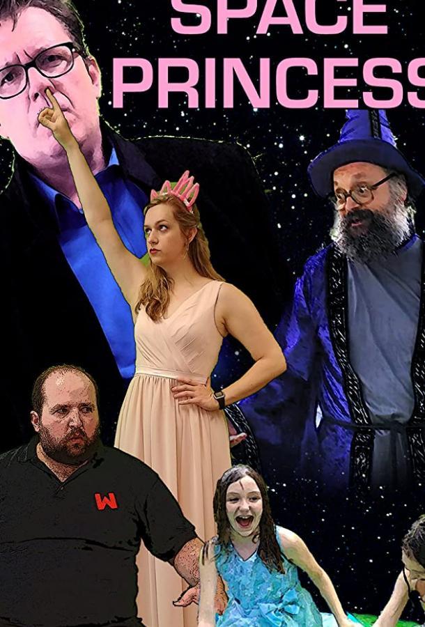 Принцесса из космоса 2019 смотреть онлайн в хорошем качестве
