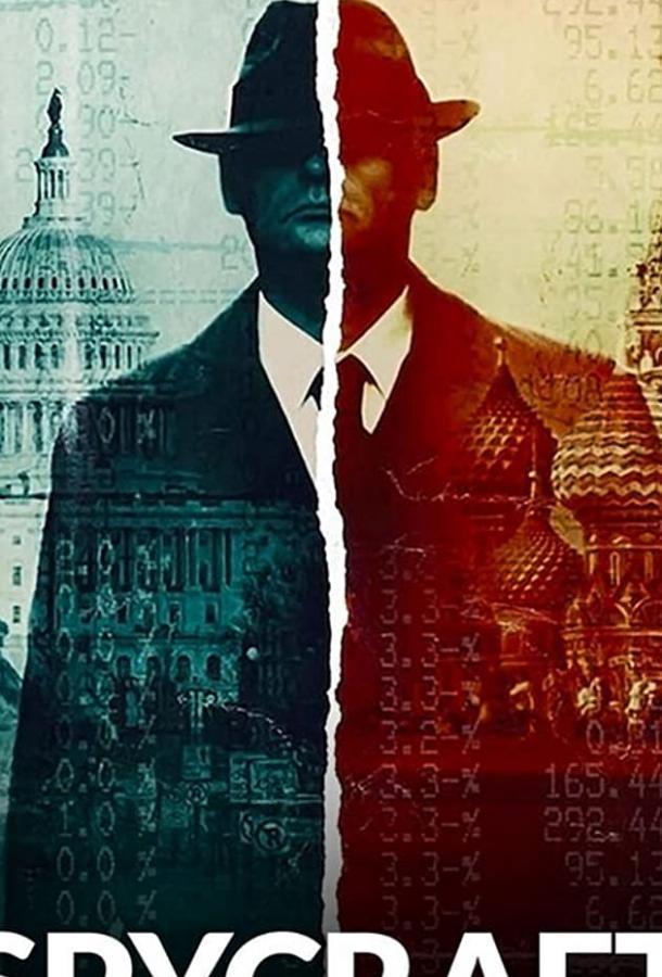 Сериал Искусство шпионажа (2021) смотреть онлайн 1 сезон