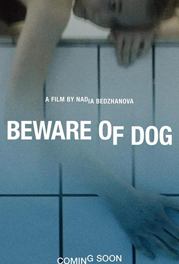 Остерегайся псов