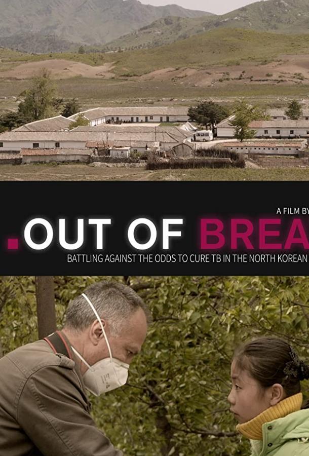 Out of Breath (2018) смотреть бесплатно онлайн