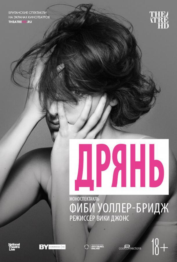 Дрянь / National Theatre Live: Fleabag (2019) смотреть онлайн