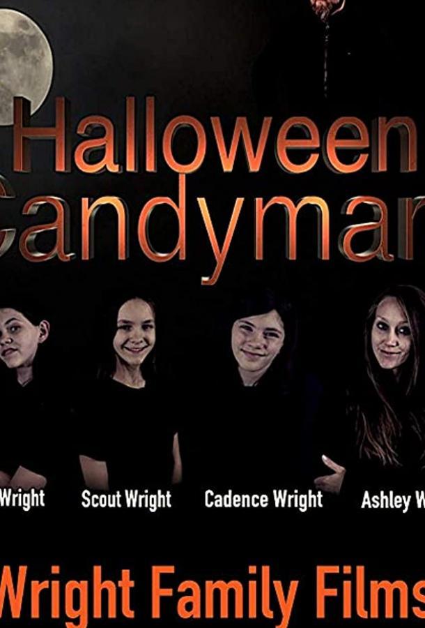 Сладостный кошмар на Хэллоуин (2019) смотреть бесплатно онлайн