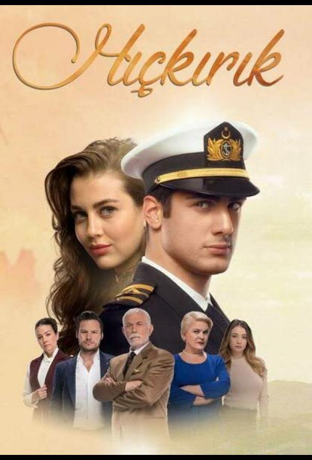 Сериал Икота (2018) смотреть онлайн 1 сезон