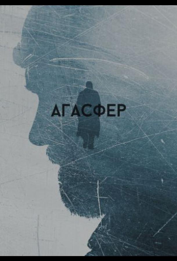 Агасфер (2018) смотреть бесплатно онлайн