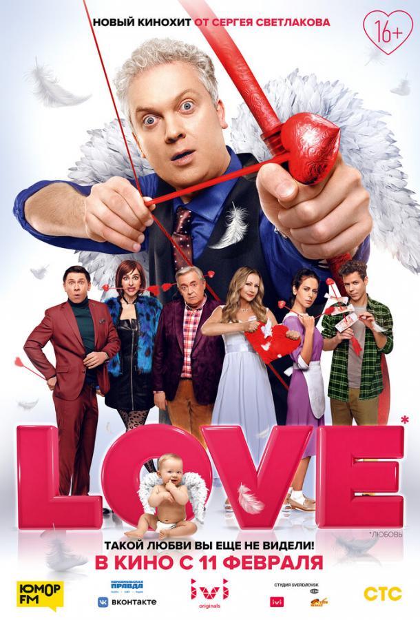 Love (2020) HD