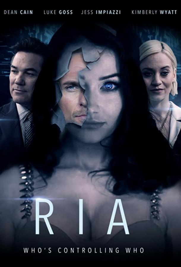 Рия (2021)