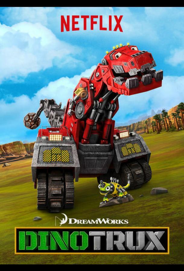 Динотракс / Dinotrux (2015) смотреть онлайн 1-8 сезон