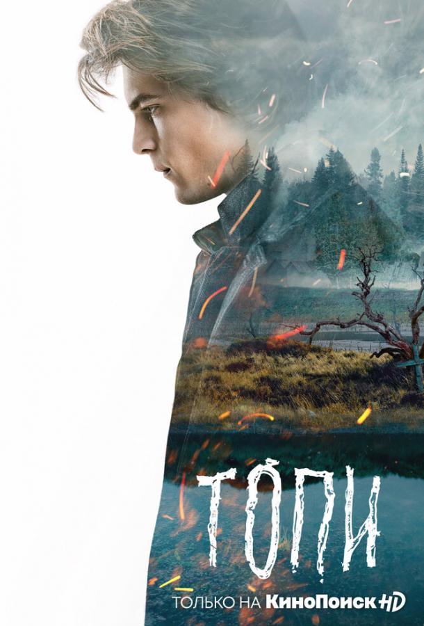 Сериал Топи (2021) смотреть онлайн 1 сезон