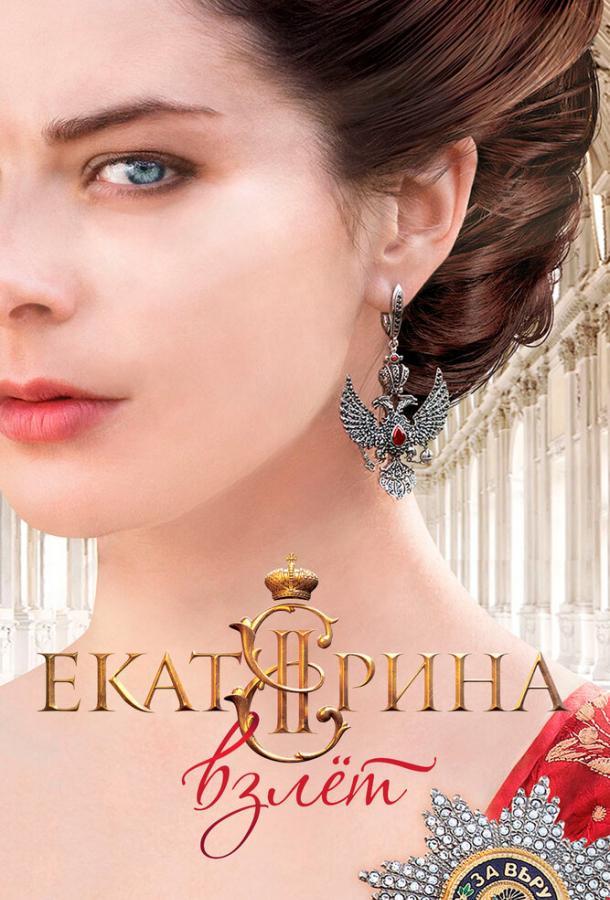 Екатерина. Взлет (2016) смотреть онлайн 1 сезон все серии подряд в хорошем качестве