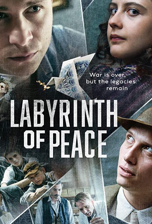 Лабиринт мира (2020)