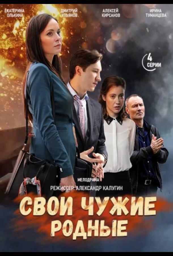 Сериал Свои чужие родные (2021) смотреть онлайн 1 сезон
