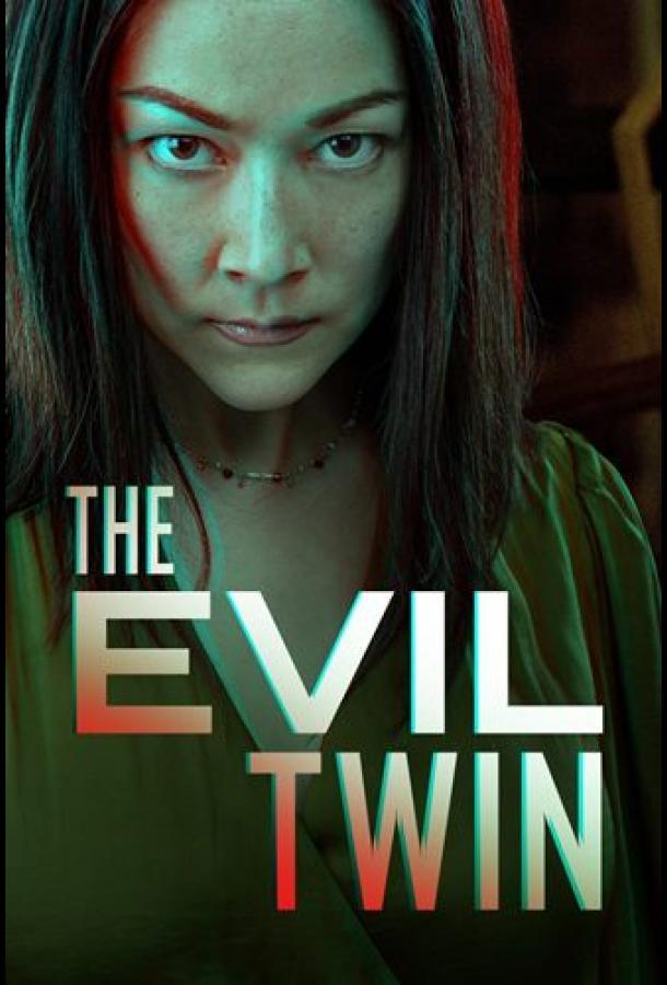 Злой близнец (2021) смотреть онлайн