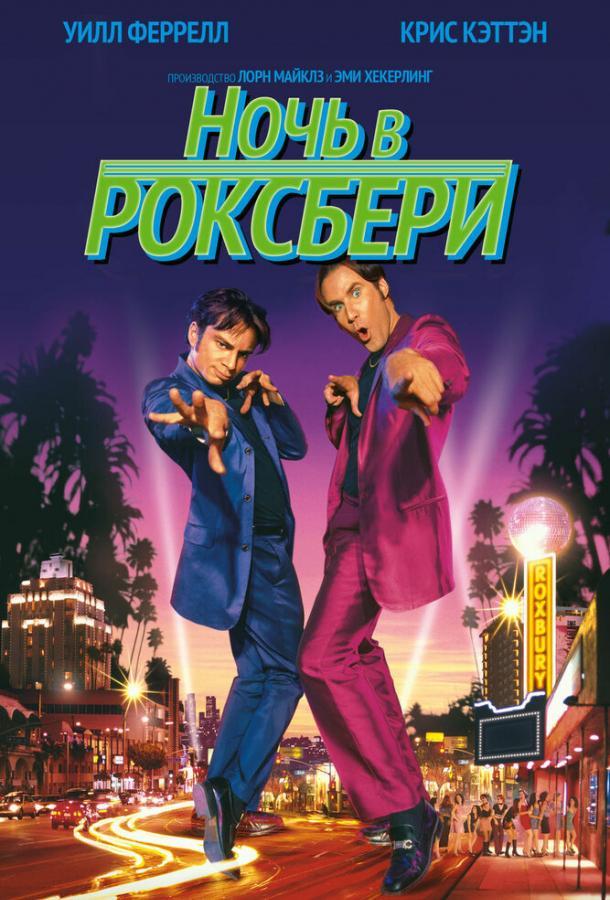 Ночь в Роксбери (1998) смотреть онлайн в хорошем качестве