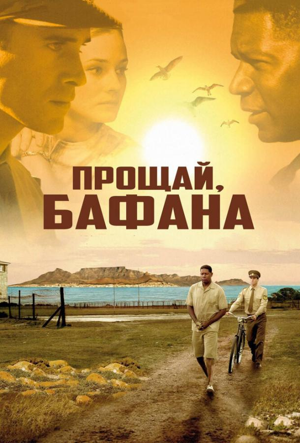 Прощай, Бафана (2007) BD